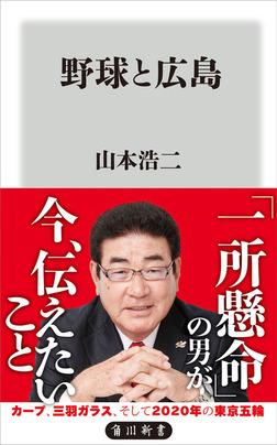 野球と広島-電子書籍