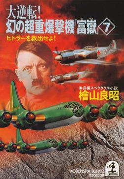 大逆転! 幻の超重爆撃機「富嶽」7~ヒトラーを救出せよ!~-電子書籍