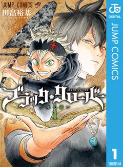 ブラッククローバー 1-電子書籍