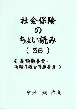 社会保険のちょい読み(36)~高額療養費・高額介護合算療養費~-電子書籍