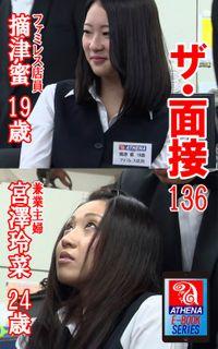 ザ・面接 136 摘津蜜 19歳 ファミレス店員 宮澤玲菜 24歳 兼業主婦