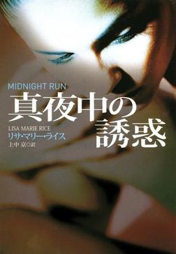 真夜中の誘惑-電子書籍