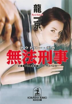 無法刑事(アウトロー・デカ)-電子書籍