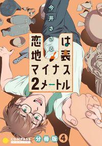 恋は地表マイナス2メートル(分冊版4)