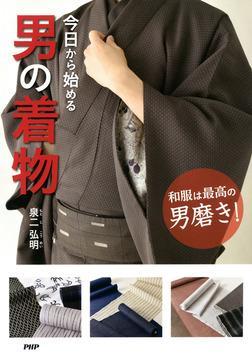 和服は最高の男磨き! 今日から始める男の着物-電子書籍