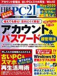 日経PC21(ピーシーニジュウイチ) 2020年10月号 [雑誌]