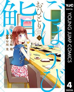 ごほうびおひとり鮨 4-電子書籍