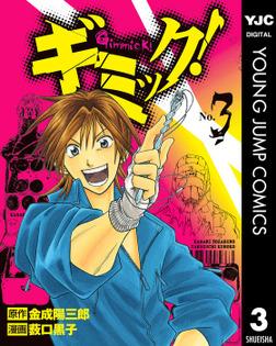 ギミック! 3-電子書籍