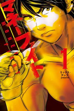 【期間限定 無料お試し版】マネーファイト (1)-電子書籍