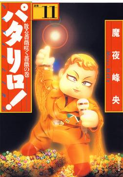 パタリロ! 11巻-電子書籍