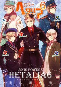 ヘタリア 6 Axis Powers