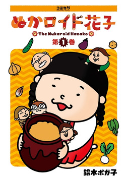 ぬかロイド花子 1-電子書籍