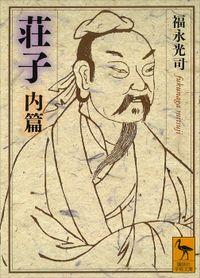 荘子 内篇(講談社学術文庫)