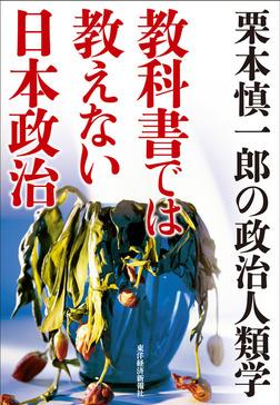 教科書では教えない日本政治―栗本慎一郎の政治人類学-電子書籍