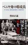 ベニヤ舟の特攻兵 8・6広島、陸軍秘密部隊レの救援作戦