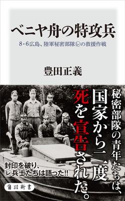 ベニヤ舟の特攻兵 8・6広島、陸軍秘密部隊レの救援作戦-電子書籍