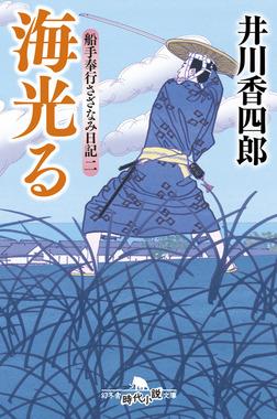 船手奉行さざなみ日記(二) 海光る-電子書籍