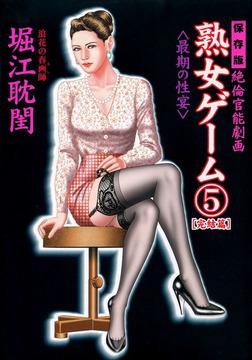 熟女ゲーム5-電子書籍