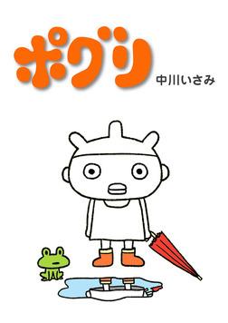 ポグリ2-電子書籍