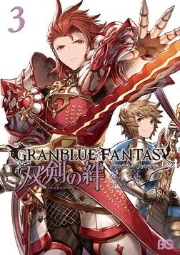 グランブルーファンタジー 双剣の絆3-電子書籍