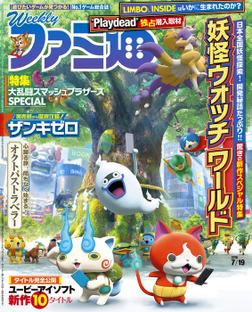 週刊ファミ通 2018年7月19日号-電子書籍