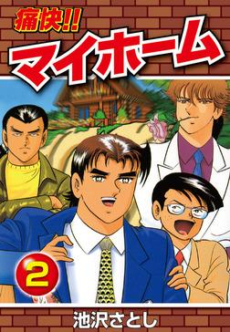 痛快!!マイホーム(2)-電子書籍