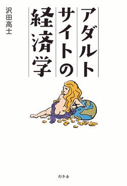 アダルトサイトの経済学-電子書籍