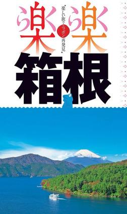 楽楽 箱根(2017年版)-電子書籍