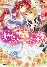 A collection of love stories1 魔女の処方箋
