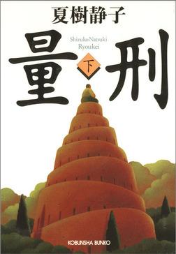 量刑(下)-電子書籍