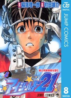 アイシールド21 8-電子書籍