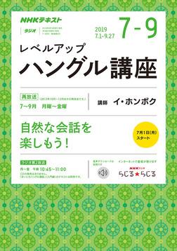 NHKラジオ レベルアップハングル講座 2019年7月~9月-電子書籍