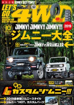 LET'S GO 4WD【レッツゴー4WD】2019年10月号-電子書籍