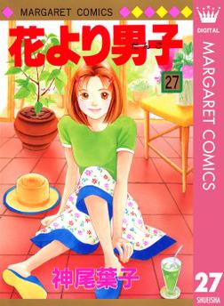 花より男子 27-電子書籍