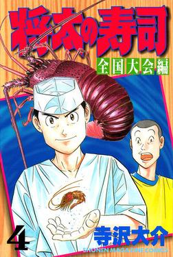 将太の寿司 全国大会編(4)-電子書籍