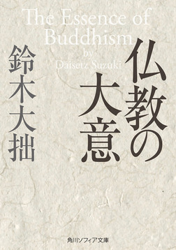 仏教の大意-電子書籍