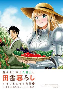 俺んちに来た女騎士と田舎暮らしすることになった件 (1)-電子書籍