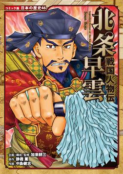 コミック版 日本の歴史 戦国人物伝 北条早雲-電子書籍