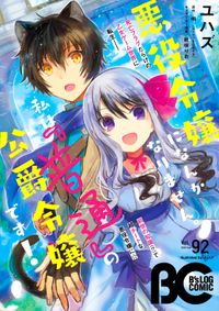 【電子版】B's-LOG COMIC 2020 Sep. Vol.92
