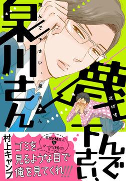 蔑んで下さい、泉川さん-電子書籍