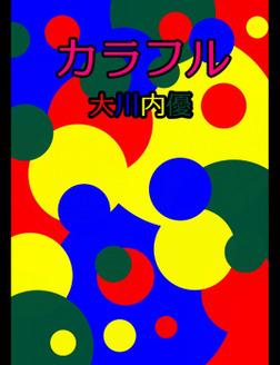 絵本「カラフル」-電子書籍