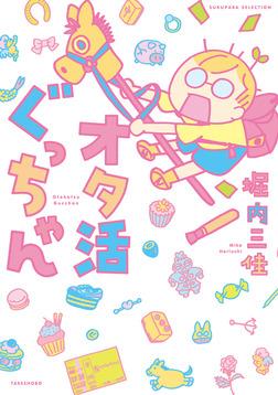 オタ活ぐっちゃん-電子書籍