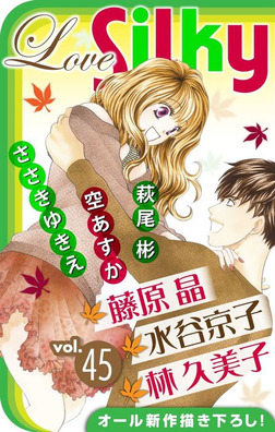 Love Silky Vol.45-電子書籍