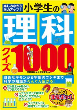 楽しみながら学力アップ! 小学生の理科クイズ1000-電子書籍