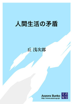 人間生活の矛盾-電子書籍