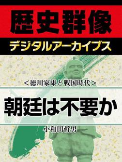 <徳川家康と戦国時代>朝廷は不要か-電子書籍