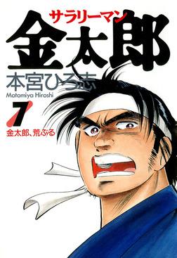 サラリーマン金太郎 第7巻-電子書籍