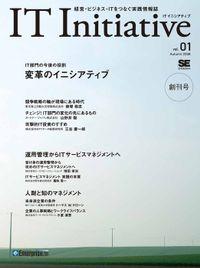 IT Initiative Vol.01