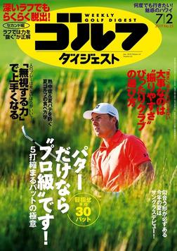 週刊ゴルフダイジェスト 2019/7/2号-電子書籍