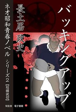 バッキングアップ――ネオ昭和青春ノベル シリーズ2-電子書籍